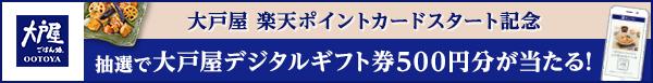 大戸屋 楽天ポイントカード スタート記念キャンペーン 抽選で2,000名様にデジタルギフト券があたる!