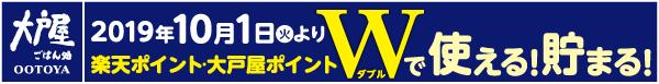 10月1日(火)から、楽天ポイントと大戸屋ポイントがWで使える!貯まる!