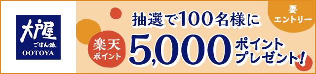 【大戸屋】抽選で100名様に楽天ポイント5,000ポイントプレゼント!