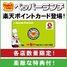 ペッパーランチオリジナルカード 販売開始(特典有り)