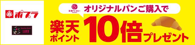 【ポプラグループ】オリジナルパンを購入すると楽天ポイント10倍