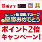 広島カープ優勝記念!ポプラで楽天ポイント2倍!