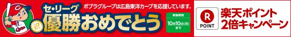 広島カープ優勝記念!