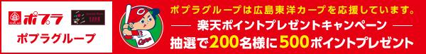 ポプラ広島カープ感動ありがとうキャンペーン