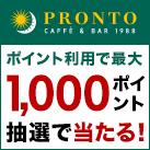 【プロント】ポイント利用で最大1,000ポイントプレゼント