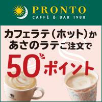 【プロント】期間中カフェラテご注文で50ポイントプレゼント!