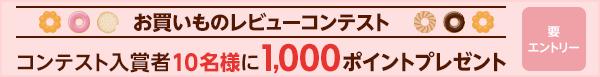 お買いものレビューコンテスト入賞で1,000ポイント
