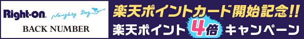 楽天ポイントカード導入記念!ポイント4倍キャンペーン