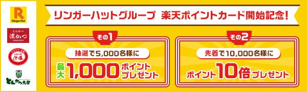 【リンガーハットグループ】楽天ポイントカード開始記念!合計15,000名様にポイントプレゼント!