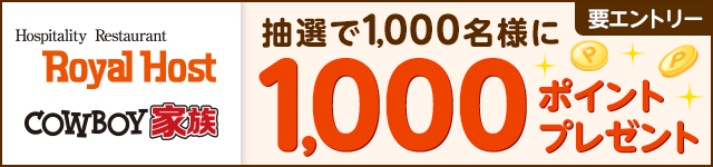【ロイヤルホスト&カウボーイ家族】抽選で1,000名様に1,000ポイント当たる