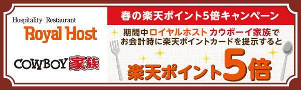【ロイヤルホスト・カウボーイ家族】ポイント5倍キャンペーン!