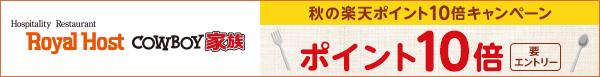 【ロイヤルホスト&カウボーイ家族】秋のポイント10倍キャンペーン