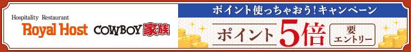 【ロイヤルホスト&カウボーイ家族】ポイント使っちゃおう!キャンペーン
