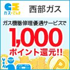 電気料金でポイント貯まる&機器修理で1,000ポイント還元!