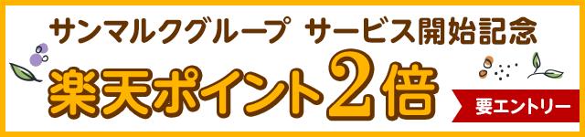 【サンマルクグループ】サービス開始記念 楽天ポイント2倍キャンペーン!