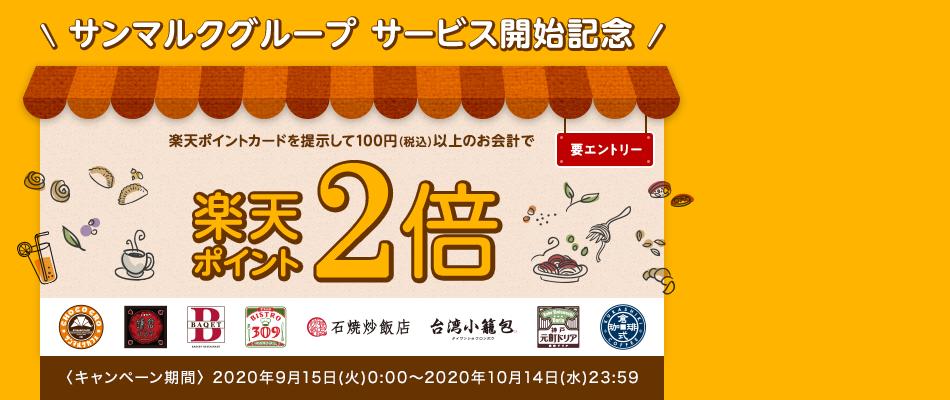 【サンマルクグループ】サービス開始記念 楽天ポイント2倍キャンペーン