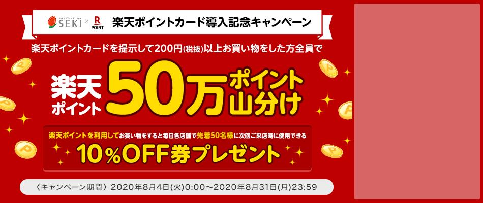 【セキ薬品】楽天ポイントカード導入記念キャンペーン