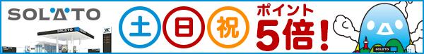 2月の土・日・祝 楽天ポイント5倍キャンペーン!