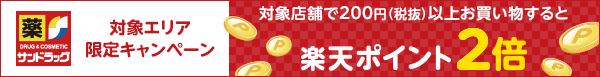 【サンドラッグ】対象店舗限定!楽天ポイント2倍キャンペーン