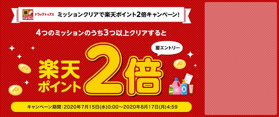 【サンドラッグ・ドラッグトップス】楽天ポイントカード導入1周年記念!ミッションクリアで楽天ポイント2倍