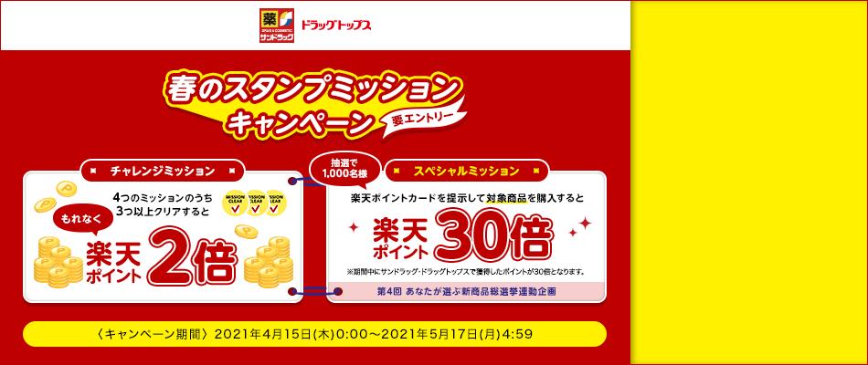 【サンドラッグ・ドラッグトップス】春のスタンプミッションキャンペーン