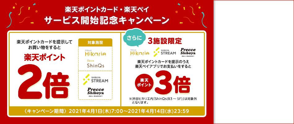 【渋谷ヒカリエ・渋谷ストリーム】楽天ポイントカード・楽天ペイ サービス開始記念キャンペーン