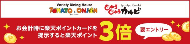【トマトアンドオニオン・じゅうじゅうカルビ】ポイント3倍!