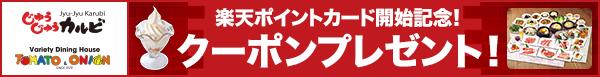 【じゅうじゅうカルビ・トマトアンドオニオン】楽天プレミアムクーポン