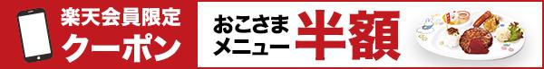 【楽天会員限定】おこさまメニュー半額スマートフォンクーポン