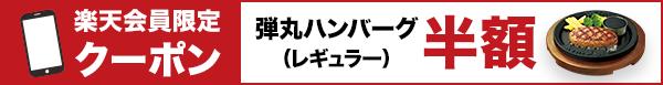 【楽天会員限定】 弾丸ハンバーグ半額スマートフォンクーポン