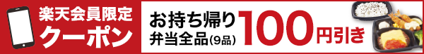 【楽天会員限定】 お持ち帰り弁当全品(9品)100円引きスマートフォンクーポン