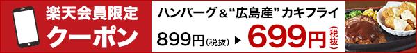 """【トマトアンドオニオン】ハンバーグ&""""広島産""""カキフライ割引クーポン!"""