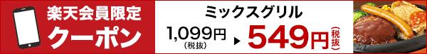 【トマトアンドオニオン】ミックスグリル半額!