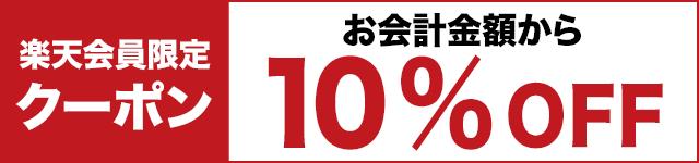 【じゅうじゅうカルビ】店内ご飲食でもテイクアウトでもお会計金額から10%OFFクーポン