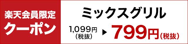 【トマトアンドオニオン】ミックスグリル割引クーポン