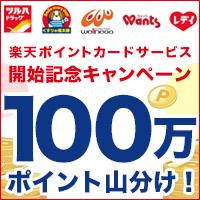 【ツルハグループ】 総額100万ポイント山分け!
