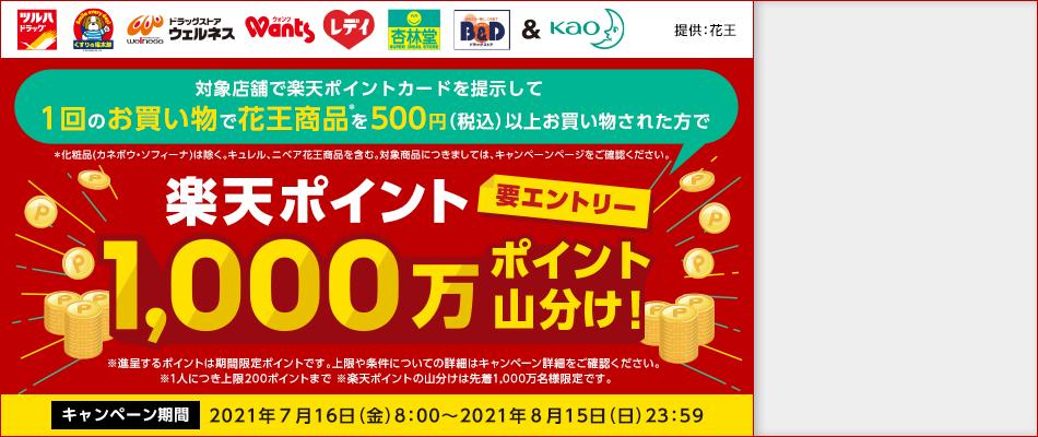 【ツルハグループx花王】楽天ポイント1,000万ポイント山分けキャンペーン