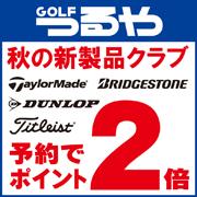 【つるやゴルフ】秋の新製品ゴルフクラブのご予約でポイント2倍