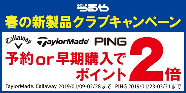 【つるやゴルフ】春の新製品クラブ予約&早期購入キャンペーン