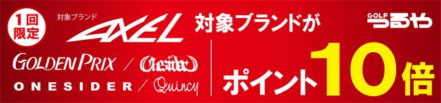 【つるやゴルフ】対象ブランド商品ご購入でポイント10倍!