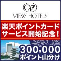 ビューホテルズのご利用で30万ポイント山分け!