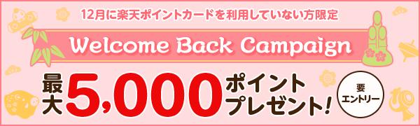 【楽天ポイントカード】抽選で最大5,000ポイントが当たる!