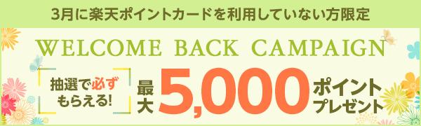 【楽天ポイントカード】エントリー&お買い物で抽選で最大5,000ポイントプレゼント!