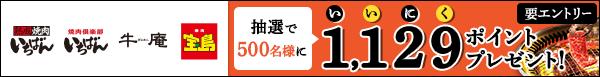 【熟成焼肉いちばん・焼肉倶楽部いちばん・牛庵・宝島】楽天ポイントカード導入記念キャンペーン