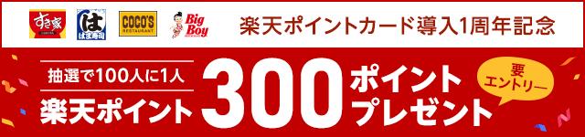 【すき家・はま寿司・ココス他】楽天ポイントカード導入1周年記念キャンペーン