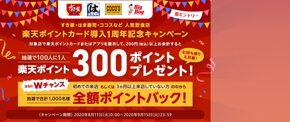 すき家・はま寿司・ココスなど人気飲食店 楽天ポイントカード導入1周年記念キャンペーン