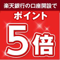 【無料】口座開設特典!ポイント5倍!