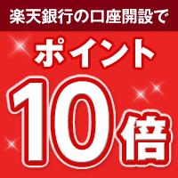 楽天銀行口座開設で期間中のお買い物がポイント10倍!