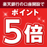 楽天銀行の口座開設で期間中ずっと5倍キャンペーン!