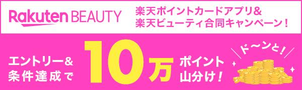 【楽天ビューティ】エントリー&楽天ポイントカードアプリを提示して10万ポイント山分け